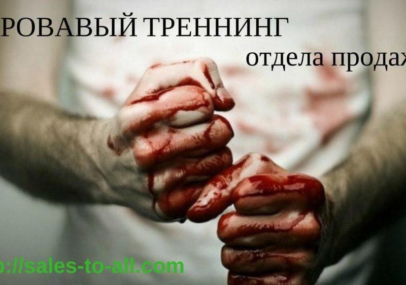 Кровавый тренинг отдела продаж