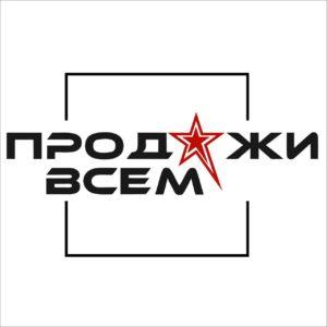 Лого ПродажиВсем новое финал