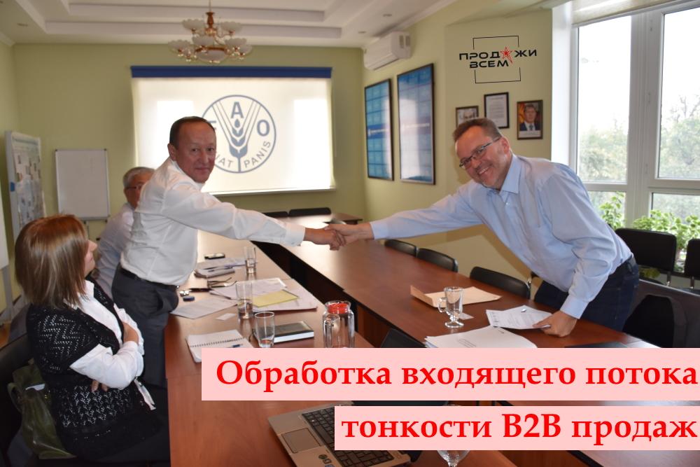b2b-prodazh potok